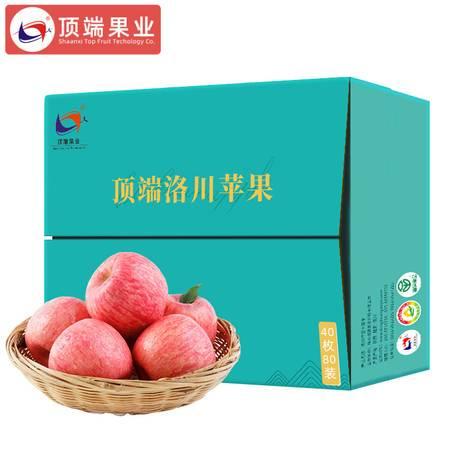 顶端果业陕西洛川苹果水果新鲜红富士40枚80水果红富士苹果批发包邮