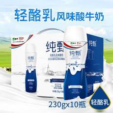 内江生活馆-永利乡鹰-正品纯甄轻乳酪牛奶230g*10瓶多省包邮