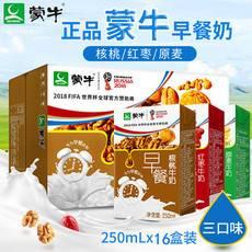 内江生活馆-永利乡鹰-正品营养早餐牛奶250ml*16盒多省包邮
