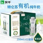 内江生活馆-永利乡鹰-特仑苏有机牛奶梦幻盖250ml*12盒/提包邮8月