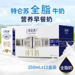 内江生活馆-永利乡鹰-营养早餐正品特仑苏纯牛奶250ml*12盒包邮6月产日期