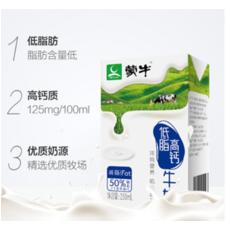 内江生活馆-永利乡鹰-高钙牛奶250ml*24盒/提  amp;lt;新日期amp;gt;