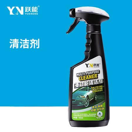 跃能(YUENENG) 汽车内饰清洁剂顶棚织物多功能泡沫去污剂皮革真皮座椅清洗剂