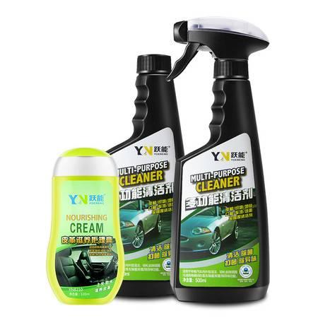 跃能(YUENENG) 汽车泡沫清洁剂多功能真皮座椅清洗液洗车套装内饰清洗剂