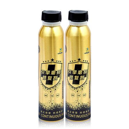 优道尔udoyle纳米铜机油添加剂免拆汽车发动机保护剂强力油修复剂里程10-20万公里拍2瓶金装
