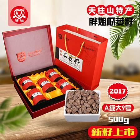 【天柱山馆】胖姐瓜蒌籽500g如意大礼盒