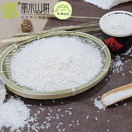 【景宁600】邮善邮乐慈善基地 稻田大米 5斤装