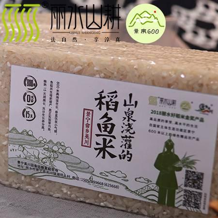 【景宁600】景宁英川稻鱼米 大米 山泉浇灌的稻鱼米 1斤装*5