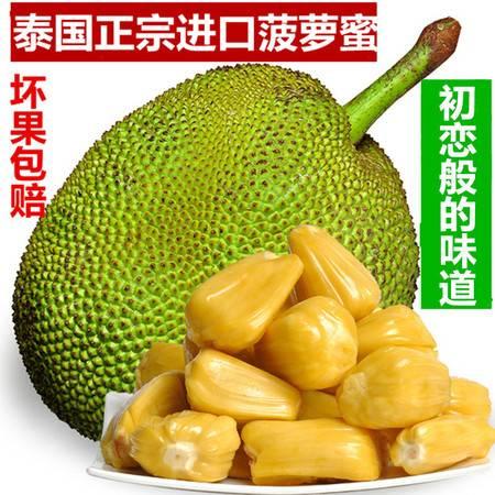 菠萝蜜新鲜水果包邮非榴莲红肉菠萝蜜