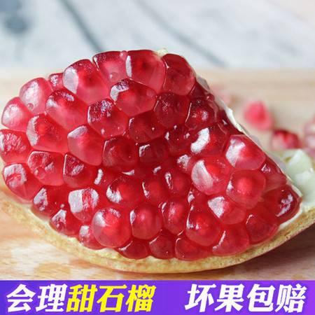 硬籽甜石榴新鲜水果