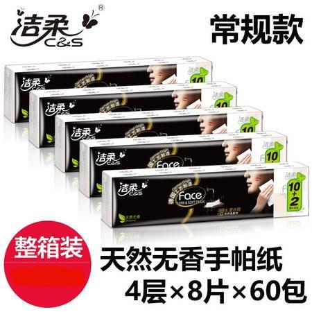 洁柔手帕纸无香餐巾纸可湿水纸巾4层加厚整箱5条60包
