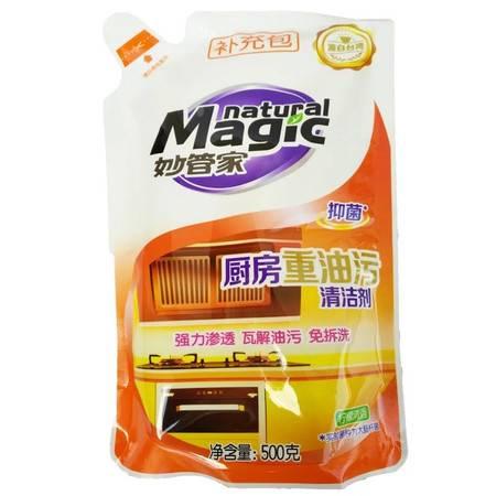 妙管家 厨房重油污清洁剂500g(仅限南阳地区积分兑换)