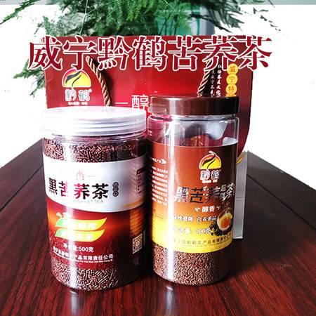 威宁【黔鹤黑苦荞茶】(代用茶)500g装*1罐装贵州省内包邮,全国发货