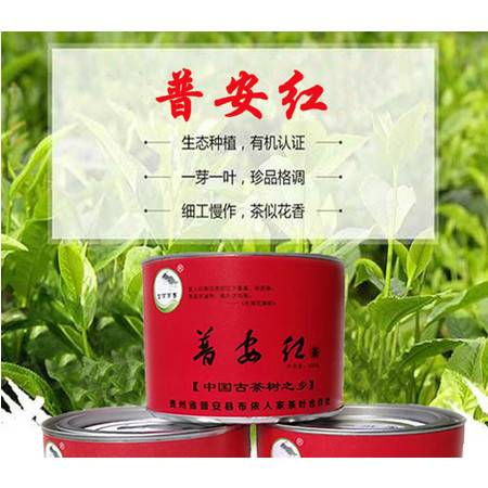 普安【普安红100g*罐装 】(二级) 全国包邮 生态种植 珍品格调