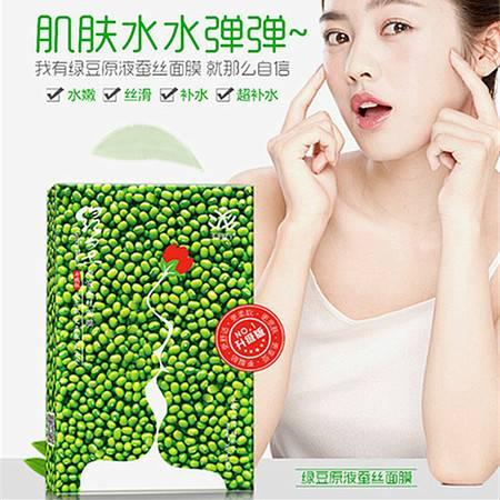 【正品爆款】玉蓉方 绿豆原液蚕丝面膜30g*5片*3盒