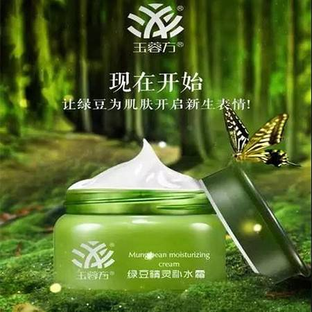 玉蓉方 绿豆精灵补水霜50ml/瓶
