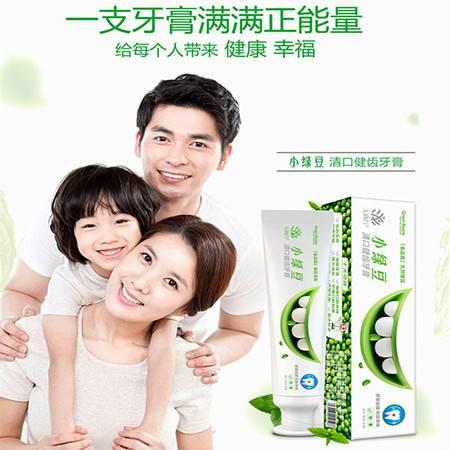 【正品保证!】玉蓉方 小绿豆清口健齿牙膏180g/支