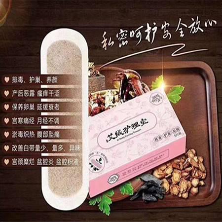 【正品保证】玉蓉方 原生态艾绒护理宝5片/盒(无效退款)