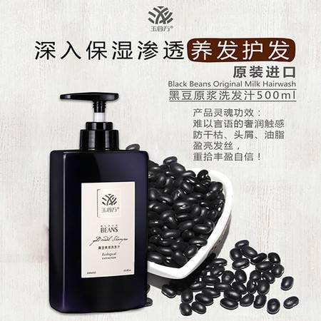 【原装正品】玉蓉方 黑豆原浆洗发水500ml