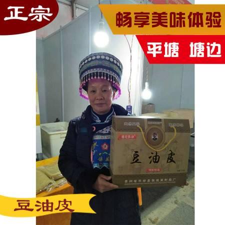 黔南 平塘【豆油皮】350g/盒 贵州省内包邮