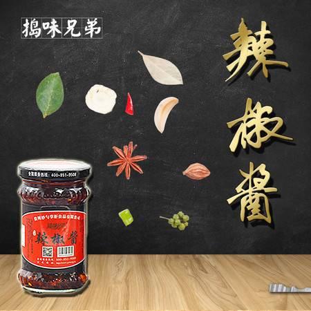 黔南 平塘【捣味兄弟*辣椒酱】215g*2瓶(辣椒酱+乌鸡辣酱)省内包邮 辣而不燥
