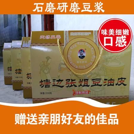 黔南 平塘【豆油皮】350g/盒*2   贵州省内包邮