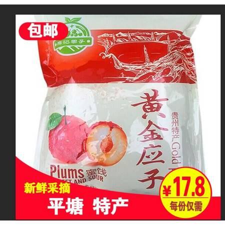 黔南 平塘【黄金应子】400g/袋*2(省内包邮)