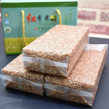 黔南 平塘【红香米】礼盒装(3公斤) 贵州省内包邮  馈赠佳品