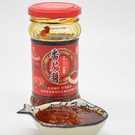 黔南  长顺【树旮旯番茄酱】240g/瓶  百搭美味长顺特产  贵州省内包邮