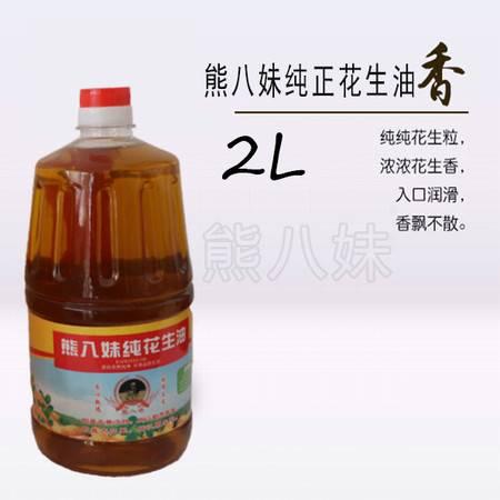黔南 长顺【熊八妹纯正花生油 】2L/瓶*2瓶  贵州省内包邮
