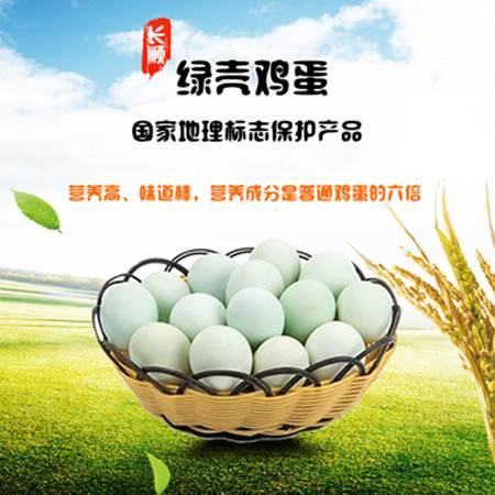 长顺【绿壳土鸡蛋】24枚/盒 国家地理标志保护产品