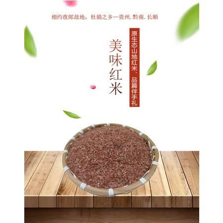 长顺黔珍诚牌红米