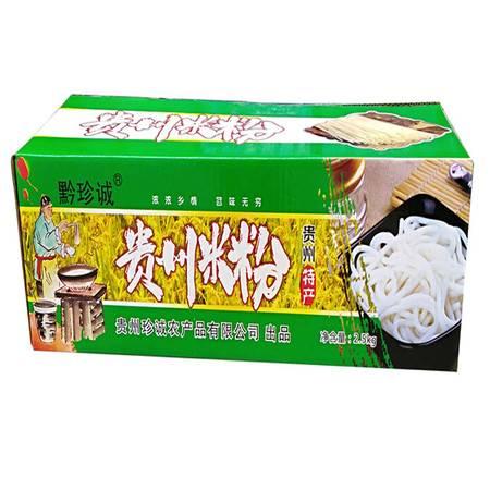 黔南长顺黔珍诚牌干米粉2.5kg/盒