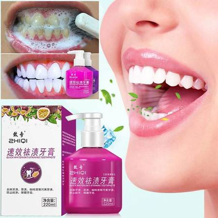 【一刷变白】正品牙膏美白去黄去口臭 清新口气大容量一瓶装220ml