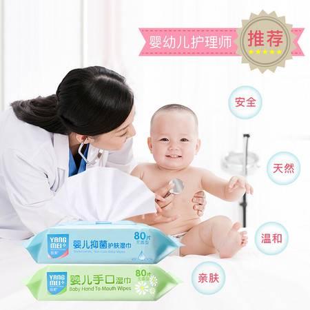 【肥肥馆】婴儿抑菌护肤湿巾80片无酒精无香精零刺激