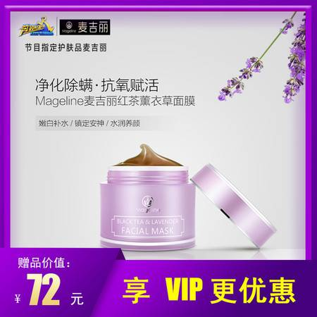 麦吉丽红茶薰衣草面膜200g修护嫩肤平衡水油