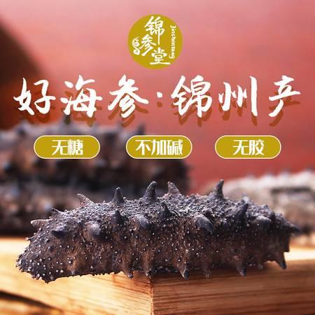 【锦州馆】锦参堂淡干海参250克装礼盒