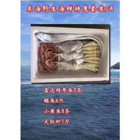 (舟山)东海野生海鲜特惠套餐2