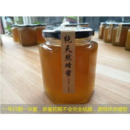 【邮政扶贫】百花蜜结晶原蜜农家自产纯天然土蜂巢蜜液态蜜