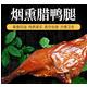 苗老表腊味 湘西农家自制腊味板鸭烟熏腊鸭湖南特产风干腊味板鸭