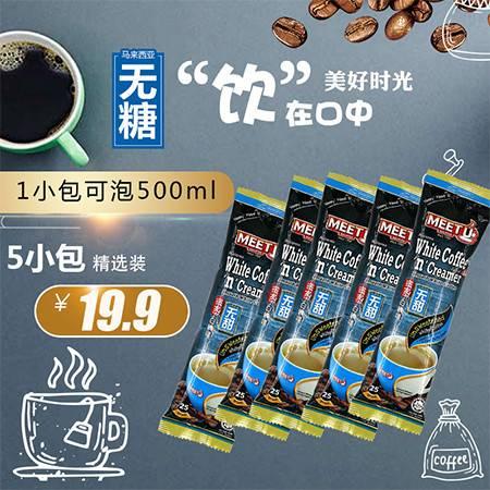 自由小舟马来西亚原装进口密友2合1无糖咖啡奶茶香浓速溶375克装每条25克可费饮装整包送杯