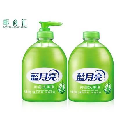 蓝月亮 抑菌洗手液500g+抑菌洗手液瓶补500g(仅限焦作地区积分兑换)