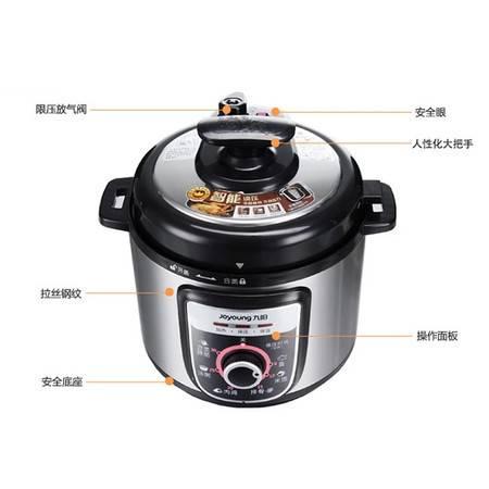 九阳/Joyoung 电压力锅JYY-50YJ9(仅限焦作地区积分兑换)