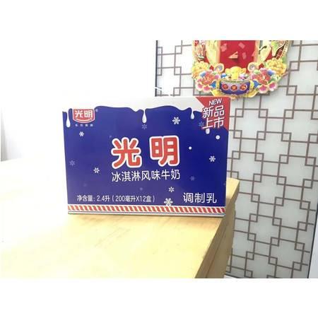 【包邮】 新品上市 新日期光明网红牛奶冰淇淋风味牛奶200ml*12盒