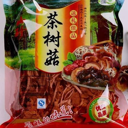 【南平延平农品优选】茶树菇干货250g【干货山珍无硫正宗古田特产煲汤炒肉】