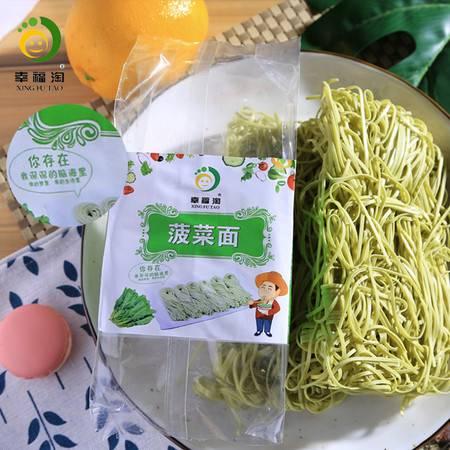 幸福淘 菠菜粉面 手工盘制面条 儿童辅食180g
