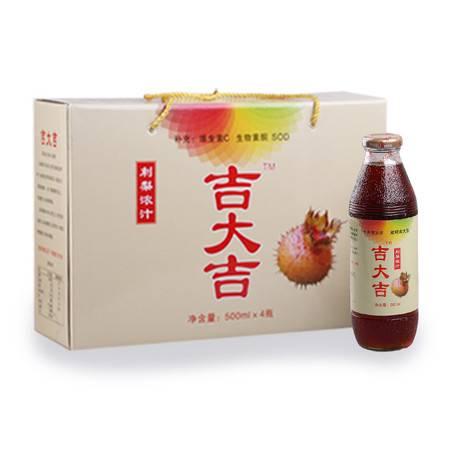 【乐业县扶贫地方馆】广西乐业县吉大吉刺梨浓缩汁4瓶装维C饮料