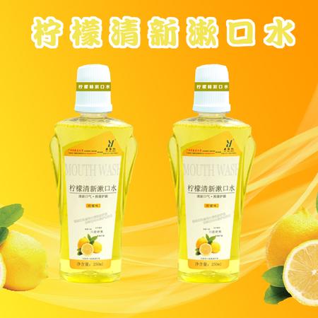 医家仁 柠檬清新漱口水250ml