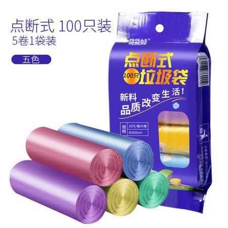 全新料加厚45*50垃圾袋 家居用品一次性连卷式彩色垃圾袋100只装