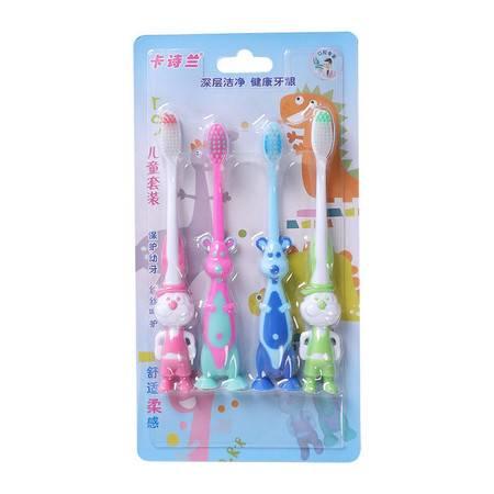 卡诗兰 牙刷 儿童牙刷软毛3-12岁宝宝牙刷可爱卡通4只装
